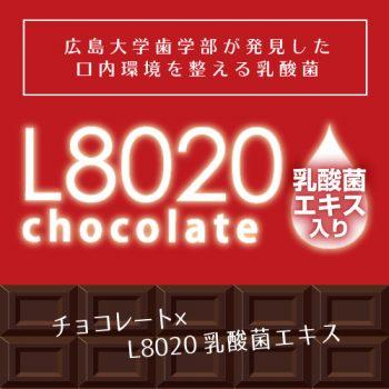 L8020チョコレート